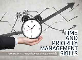 TIME AND PRIORITY MANAGEMENT SKILLS