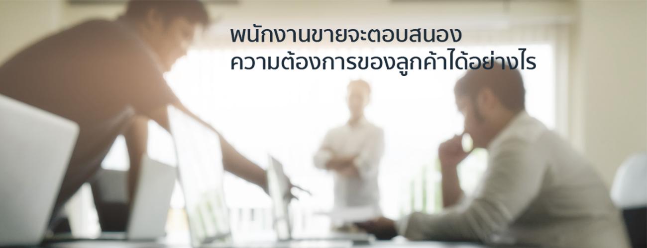 พนักงานขายจะตอบสนองความต้องการของลูกค้าได้อย่างไร