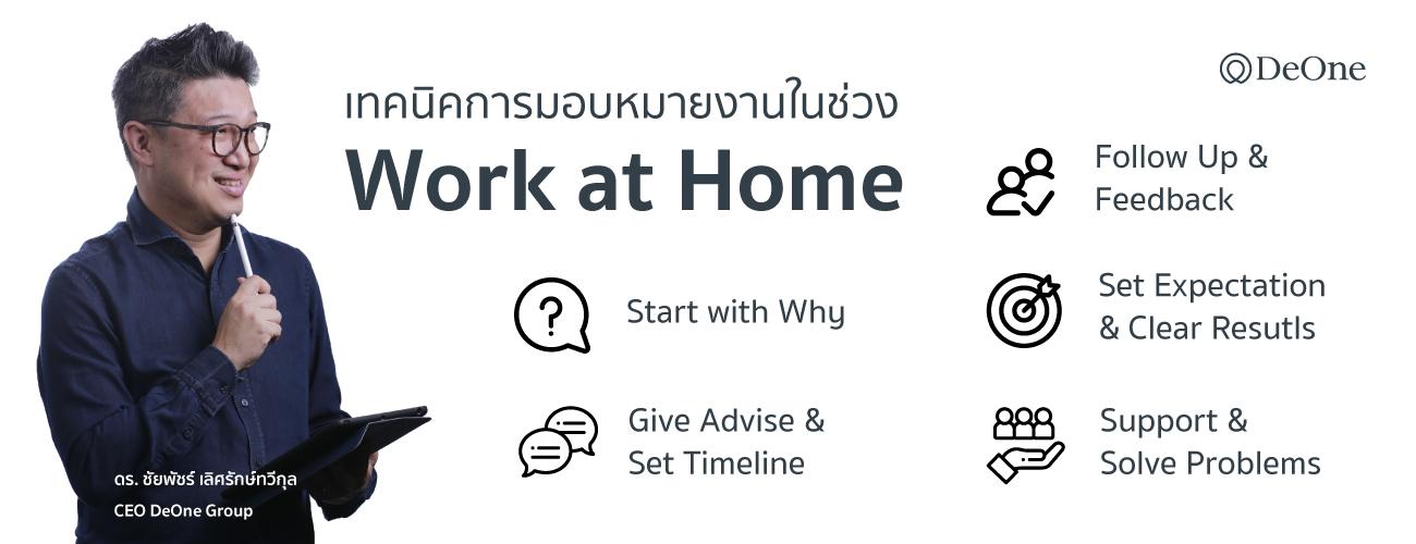 เทคนิคการมอบหมายงานในช่วง Work at Home