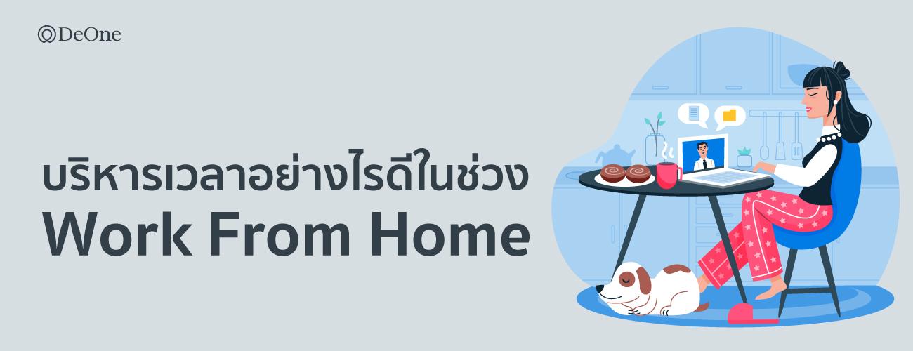 บริหารเวลาอย่างไรดีในช่วง Work From Home