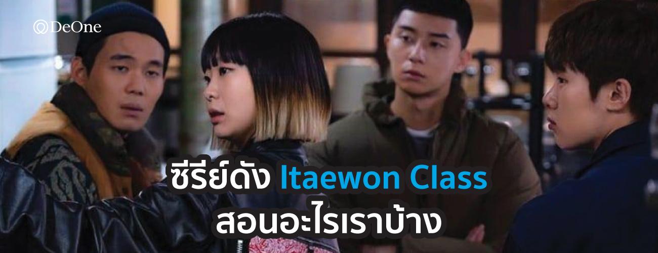 ซีรีย์ดัง Itaewon Class สอนอะไรเราบ้าง