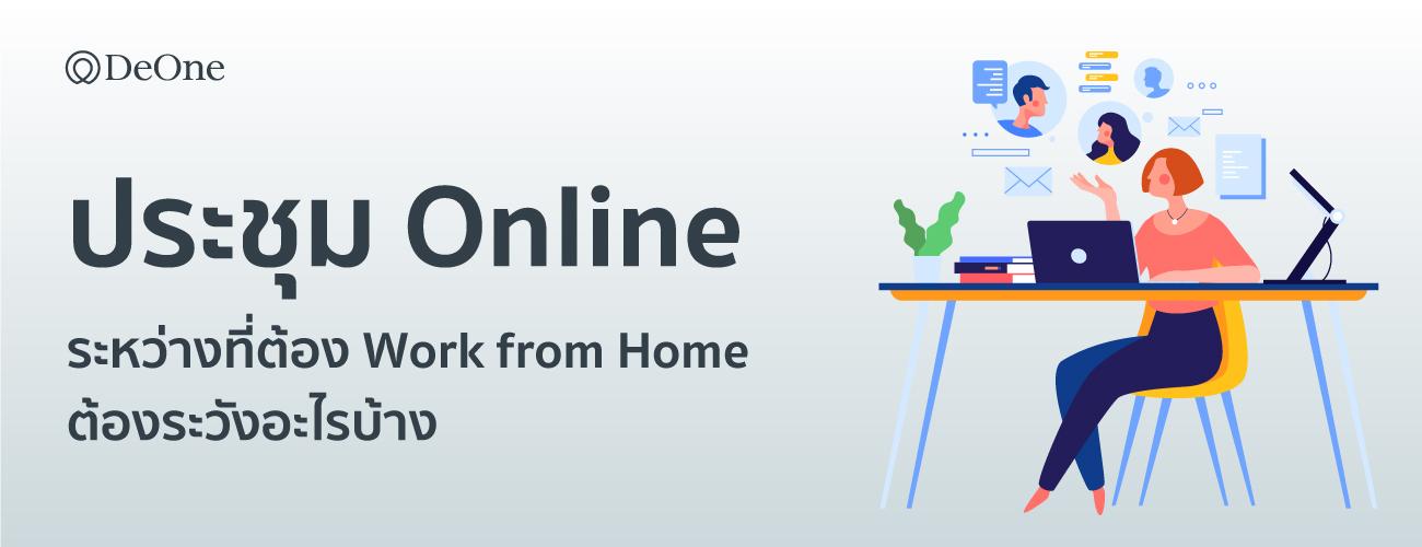 ประชุม Online ระหว่างที่ต้อง Work from Home ต้องระวังอะไรบ้าง