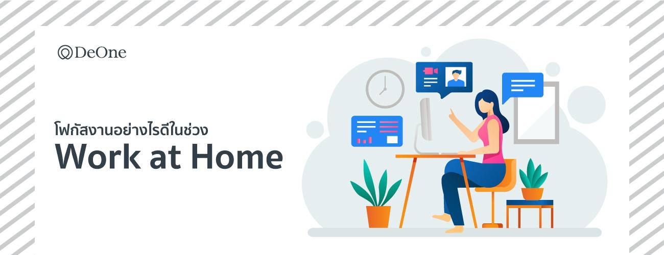 โฟกัสงานอย่างไรดีในช่วง Work at Home