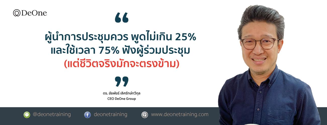 ผู้นำการประชุมควรพูดไม่เกิน 25%
