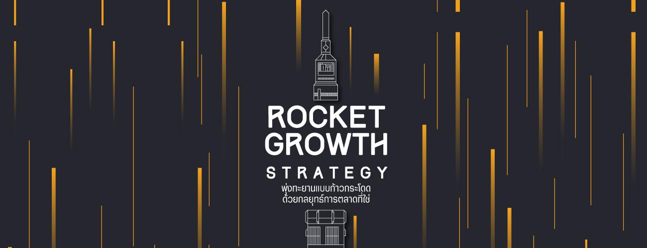 Rocket Growth Strategy