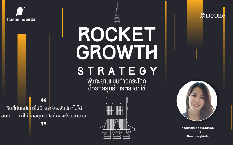Rocket Growth Strategy