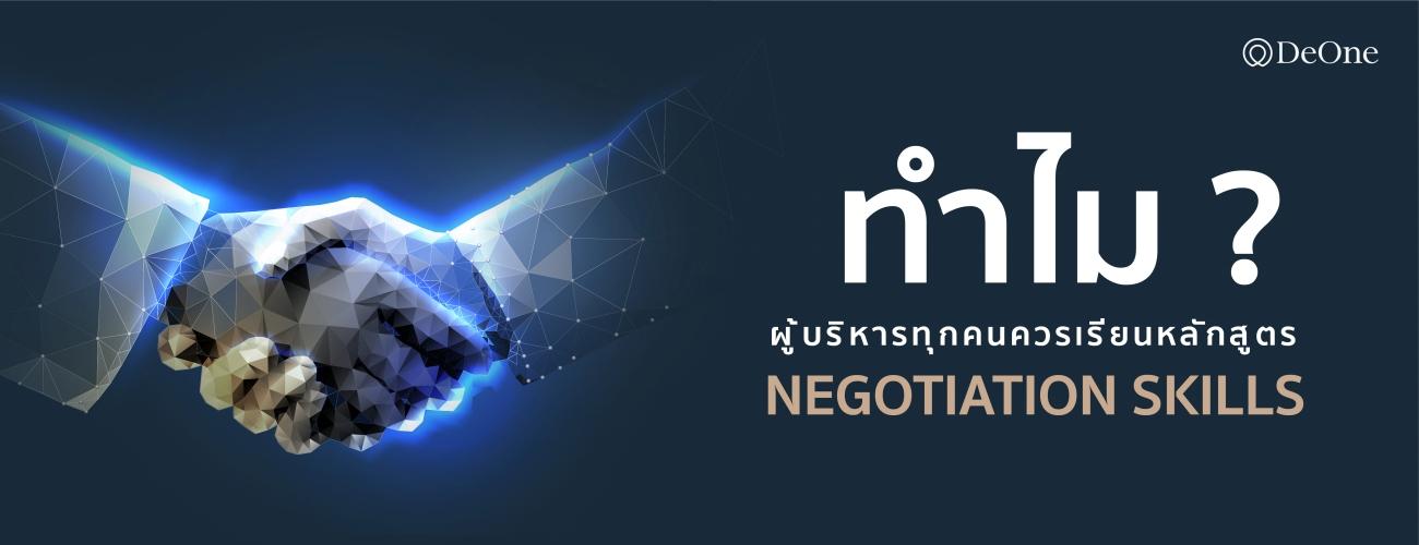 ทำไมผู้บริหารทุกคนควรเรียนหลักสูตร Negotiation skills