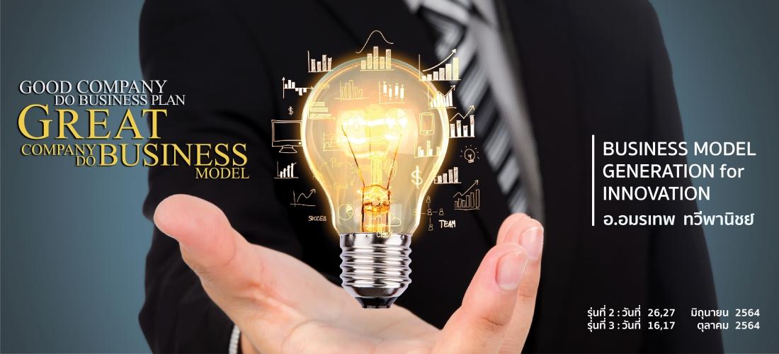 BUSINESS MODEL GENERATION FOR INNOVATION