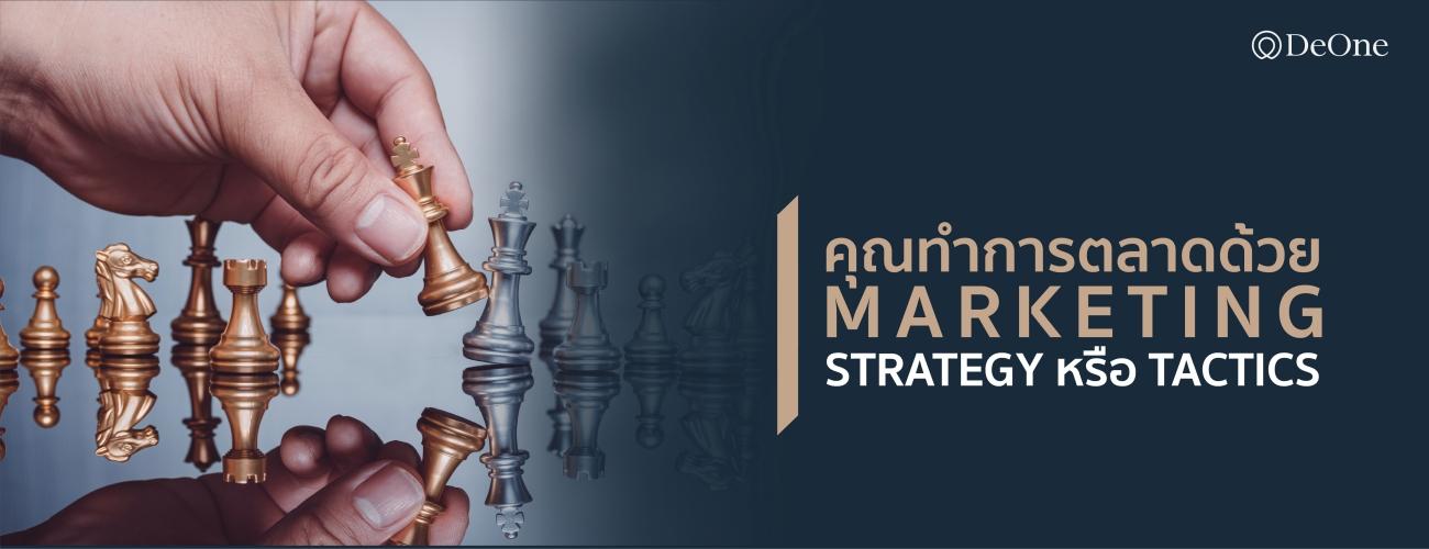 คุณทำการตลาดด้วย Marketing Strategy หรือ Tactics