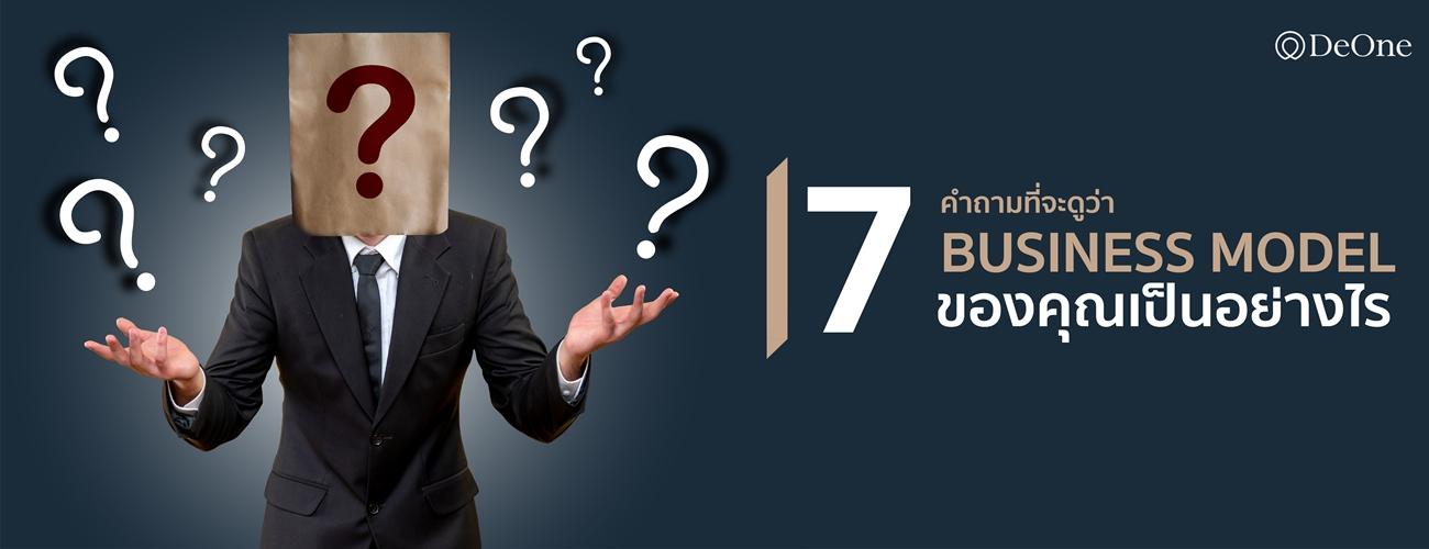 7 คำถามที่จะดูว่า Business Model Canvas ของคุณเป็นอย่างไร