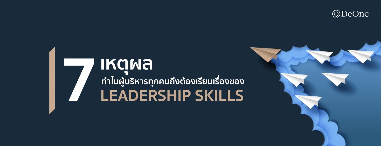 7 เหตุผล ทำไมผู้บริหารทุกคนถึงต้องเรียนเรื่องของ Leadership Skill