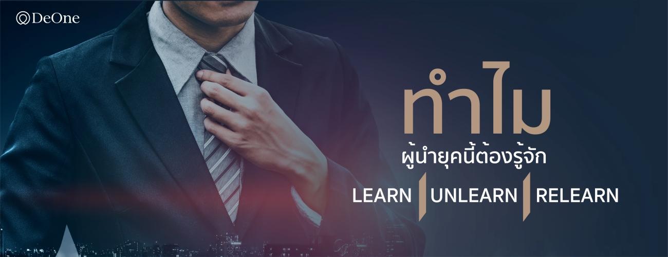 ทำไมผู้นำยุคนี้ต้องรู้จัก Learn, Unlearn, Relearn