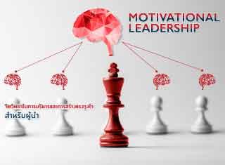 MOTIVATIONAL LEADERSHIP จิตวิทยาในการบริหารและการสร้างแรงจูงใจสำหรับผู้นำ