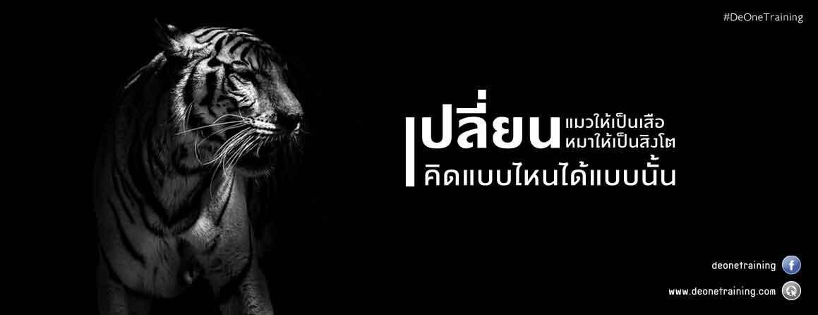 เปลี่ยนแมวให้เป็นเสือ เปลี่ยนหมาให้เป็นสิงโต