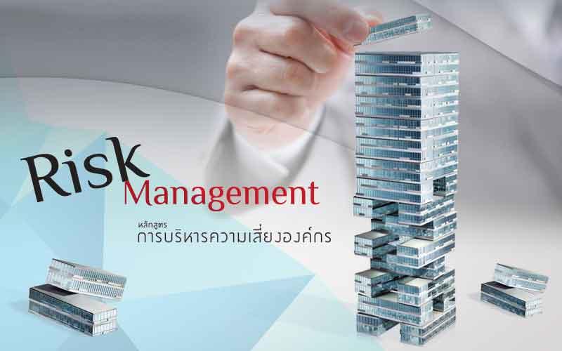 RISK MANAGEMENT การบริหารความเสี่ยงองค์กร
