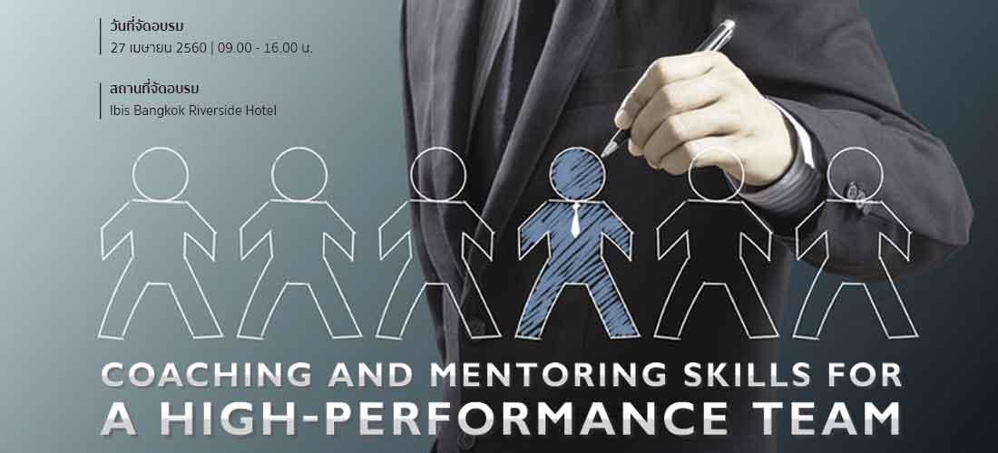 COACHING AND MENTORING SKILLS FOR A HIGH-PERFORMANCE TEAM ทักษะการโค้ชงานอย่างมีประสิทธิภาพ