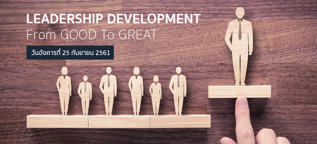 LEADERSHIP DEVELOPMENT FROM GOOD TO GREAT