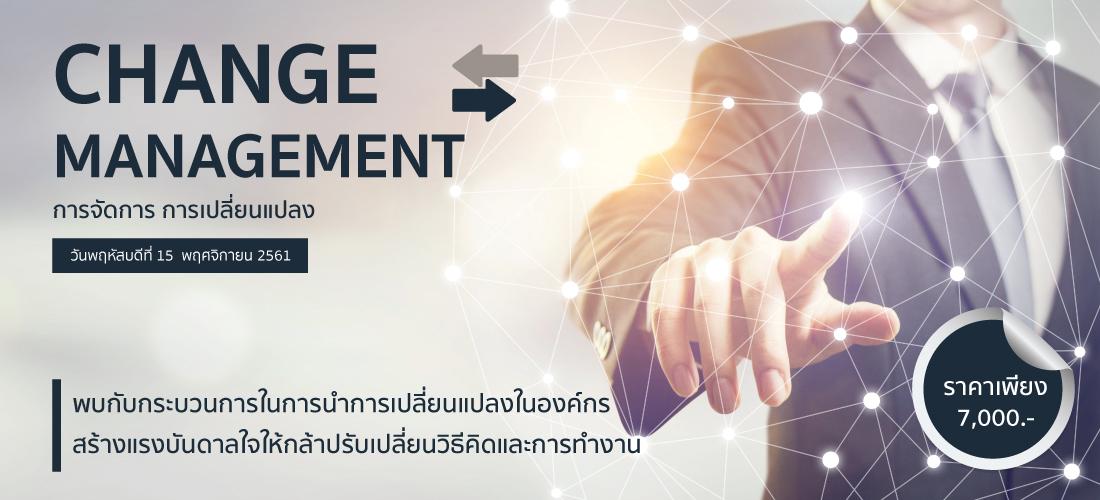 CHANGE MANAGEMENT การบริหารความเปลี่ยนแปลง