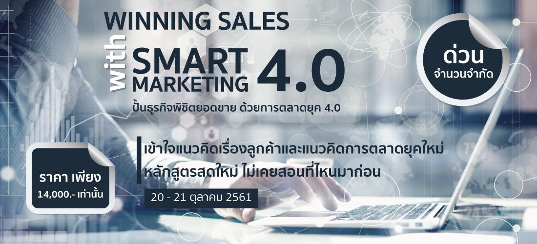 WINNING SALES WITH SMART MARKETING 4.0