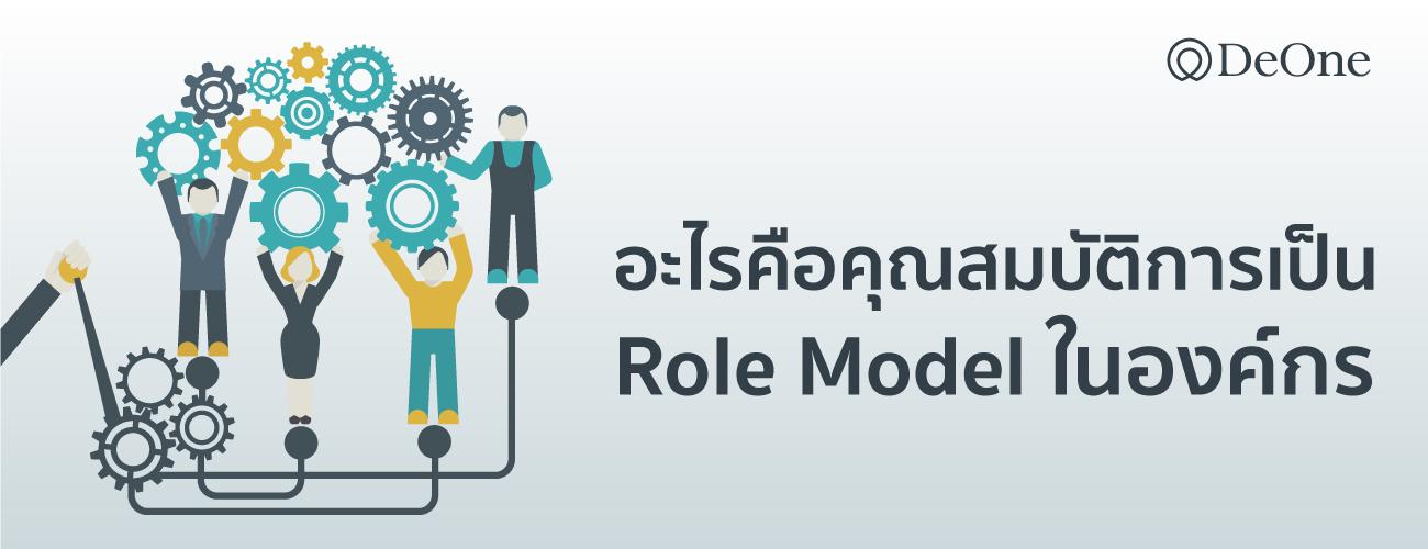 อะไรคือคุณสมบัติการเป็น Role Model ในองค์กร