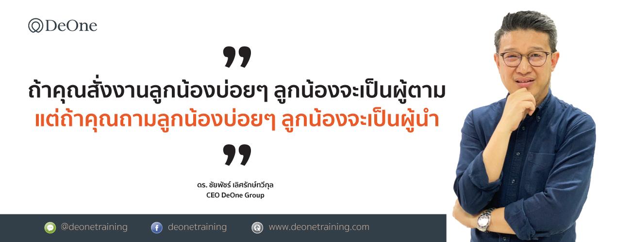 ถ้าสั่งงานน้องบ่อยลูกน้องจะเป็นผู้ตาม ถ้าถามคำถามลูกน้องบ่อยลูกน้องจะเป็นผู้นำ