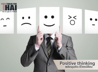 POSITIVE THINKING (TRAIN FOR THAI)