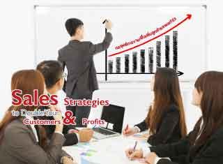 SALES STRATEGIES TO DOUBLE YOUR CUSTOMERS & PROFIT กลยุทธ์การขายเพื่อเพิ่มลูกค้าและผลกำไร