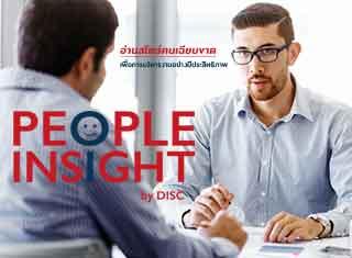 PEOPLE INSIGHT by DISC เจาะใจคนเพื่อการบริหารงาน