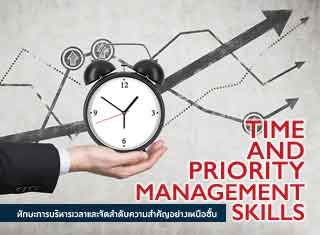 TIME AND PRIORITY MANAGEMENT SKILLS บริหารเวลาและจัดลำดับความสำคัญอย่างเหนือชั้น