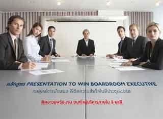 PRESENTATION TO WIN BOARDROOM EXECUTIVE กลยุทธ์การนำเสนอ พิชิตความสำเร็จในที่ประชุมบอร์ด