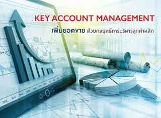 KEY ACCOUNT MANAGEMENT อบรมการขายเพิ่มยอดขายด้วยกลยุทธ์การบริหารลูกค้าหลัก
