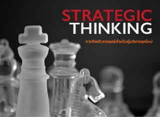 STRATEGIC THINKING การคิดเชิงกลยุทธ์