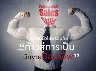 PROFESSIONAL SALES SKILLS นักขายมืออาชีพ