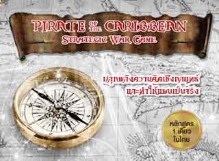 PIRATE OF THE CARIBBEAN ปลุกพลังความคิดเชิงกลยุทธ์และทำให้แผนเป็นจริง